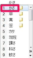 Hiragana candidate list pick hiragana