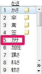 Hiragana candidate list pick katakana